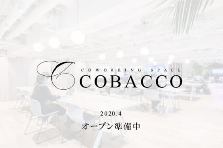 静岡市の街中にコワーキングスペースをオープンします。