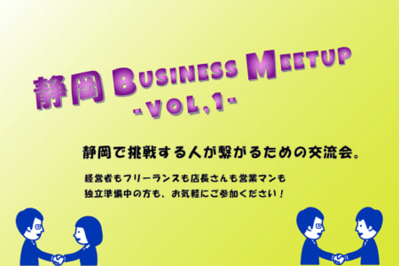 静岡 BUSINESS MEETUP